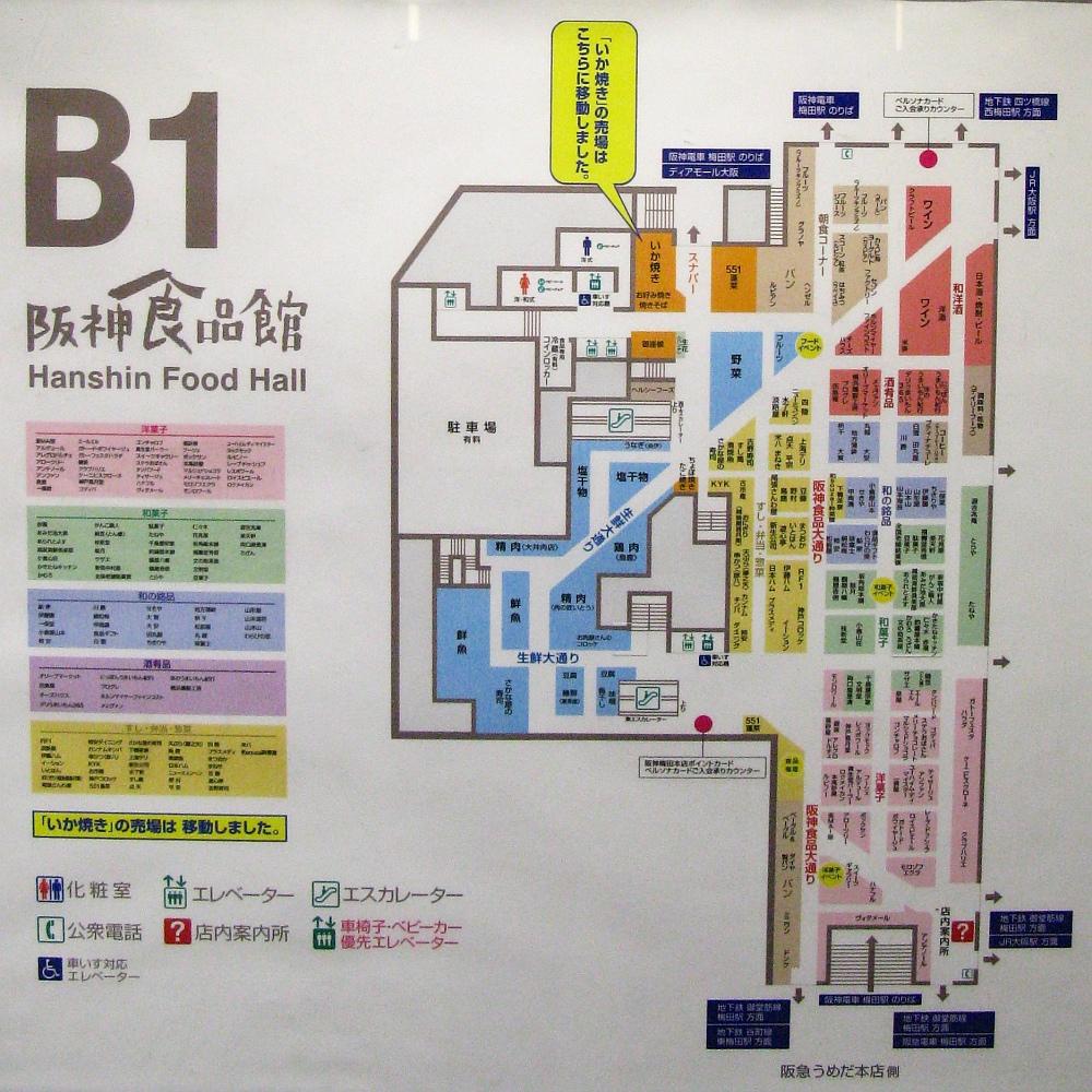 2015_08_19梅田:阪神地下 (1A)