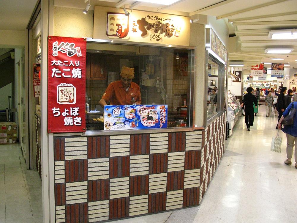 2015_08_19梅田:阪神地下 (5)