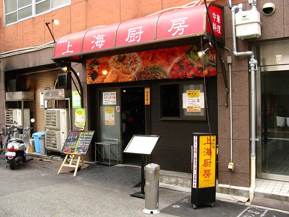 2012-06-20 大阪中津ランチ:上海厨房 (4)