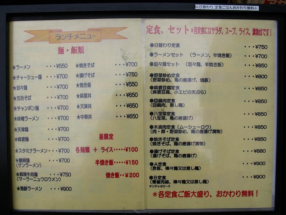 2012-06-20 大阪中津ランチ:上海厨房 (5)