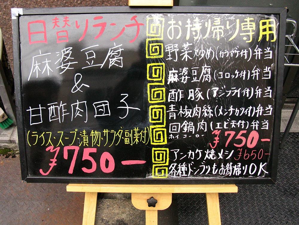 2012-06-20 大阪中津ランチ:上海厨房 (6)