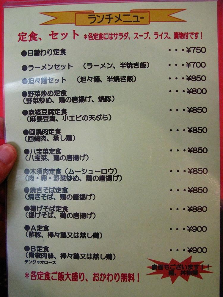 2012-06-20 大阪中津ランチ:上海厨房- (12)