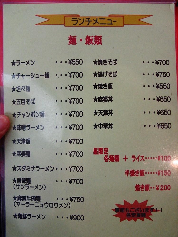 2012-06-20 大阪中津ランチ:上海厨房- (13)