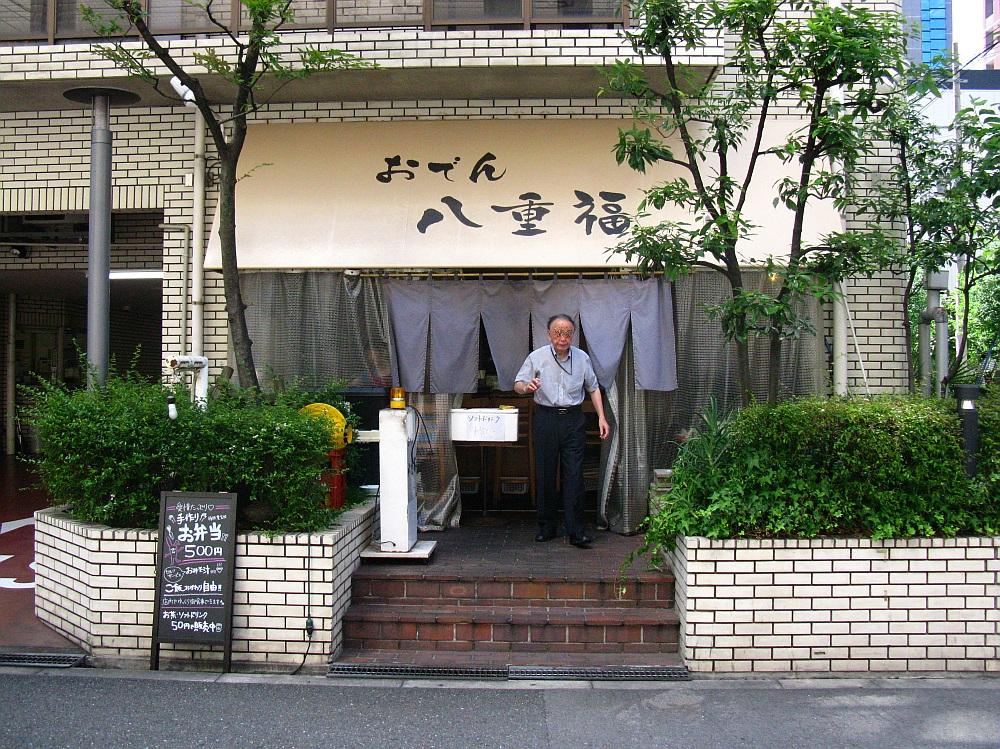 2014_08_06 おでん八重福002