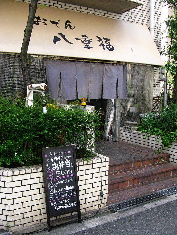 2014_08_06 おでん八重福004