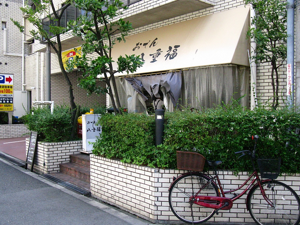 2014_08_06 おでん八重福006