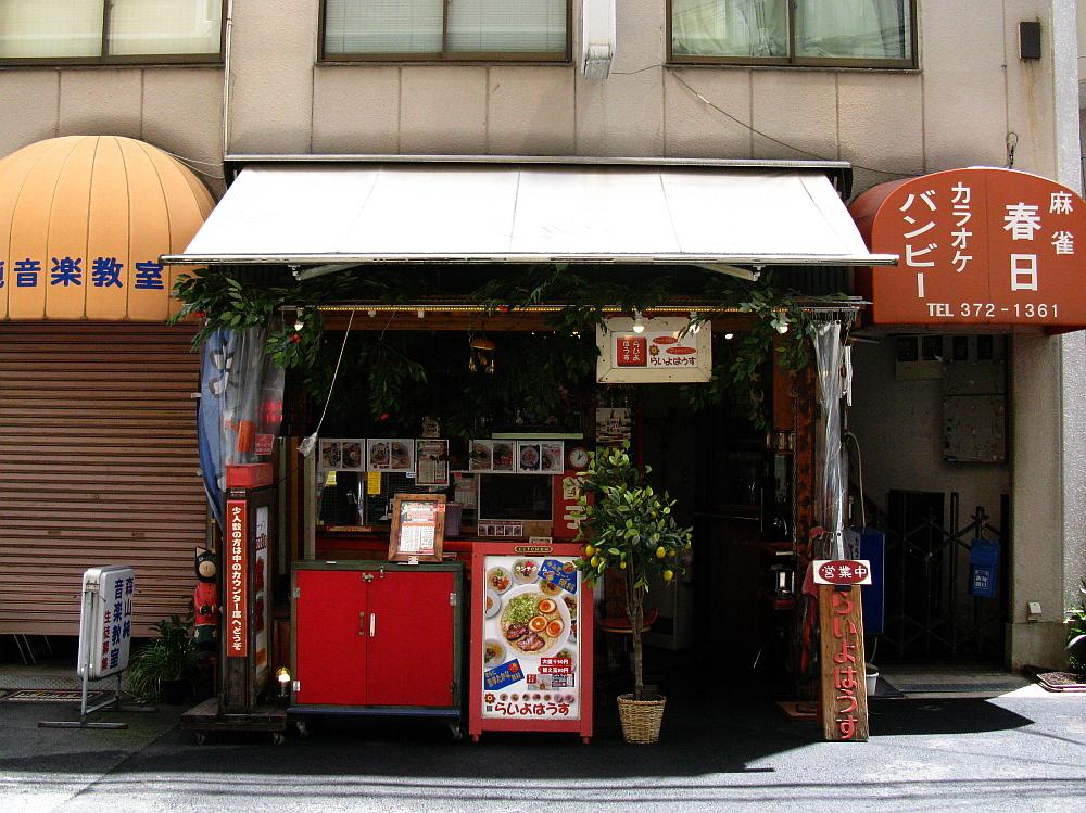 2014_08_20 大阪中津:らいよはうす009