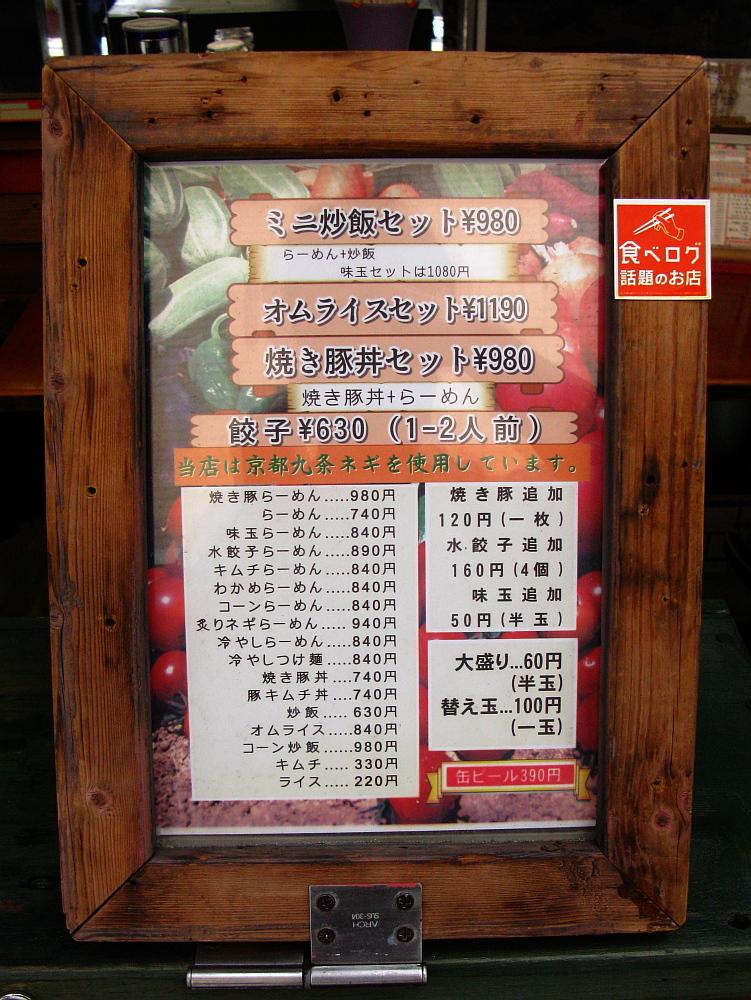 2014_08_20 大阪中津:らいよはうす010