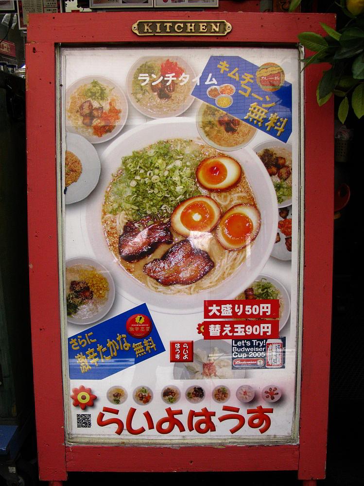 2014_08_20 大阪中津:らいよはうす011