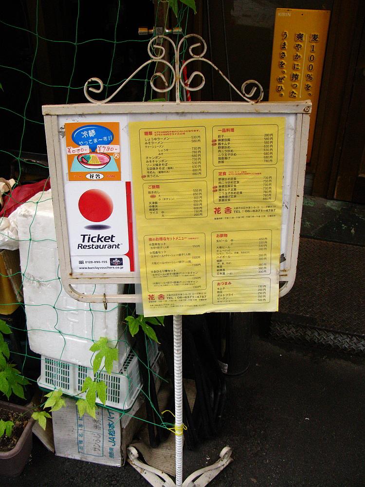 2014_08_26 大阪中津:花舎011