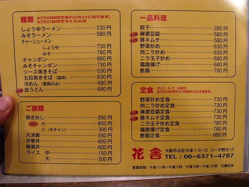 2014_08_26 大阪中津:花舎018