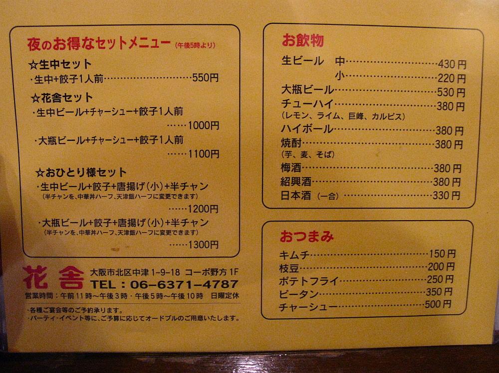 2014_08_26 大阪中津:花舎019