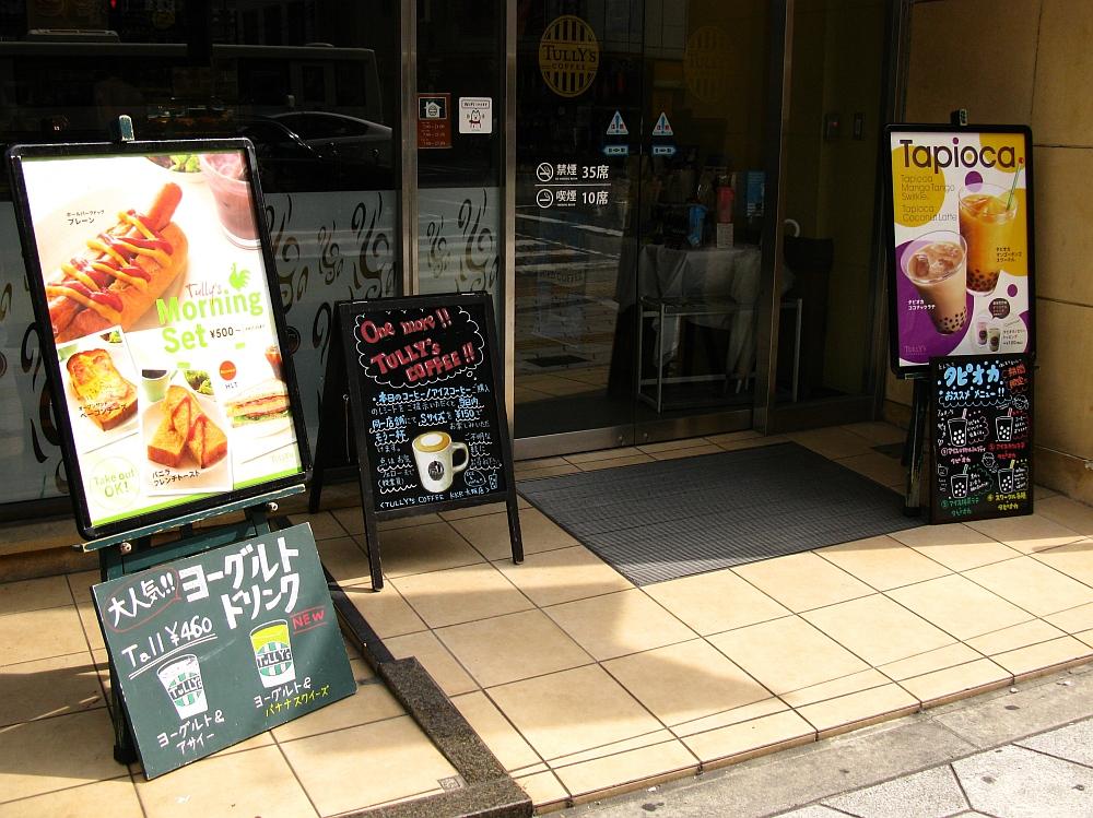 2014_05_07 大阪梅田:ドトール (14)