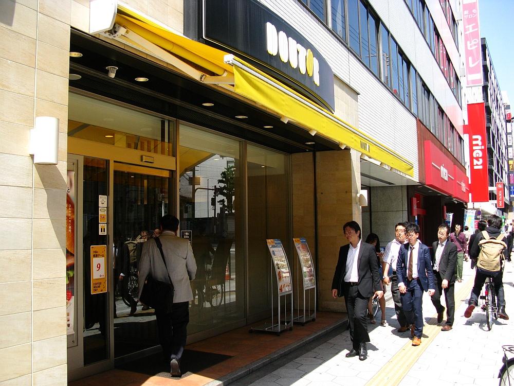 2014_05_07 大阪梅田:ドトール (1)