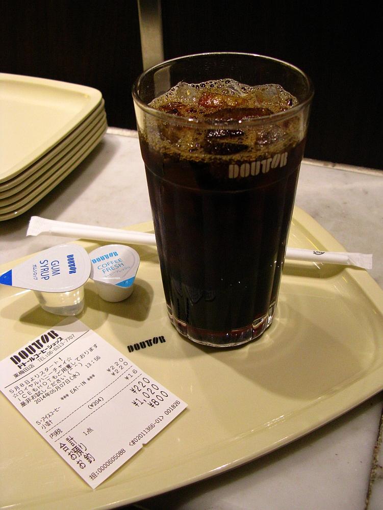 2014_05_07 大阪梅田:ドトール (5)