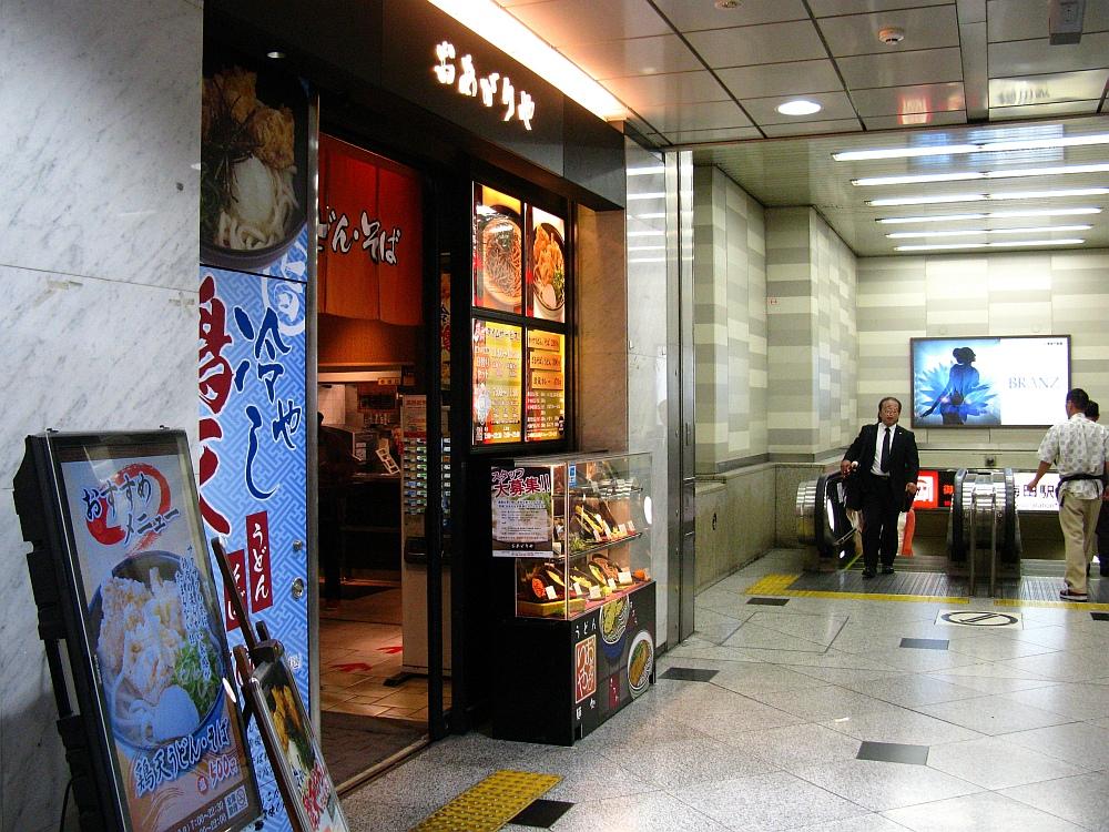 2014_05_21 大阪おあがりや004