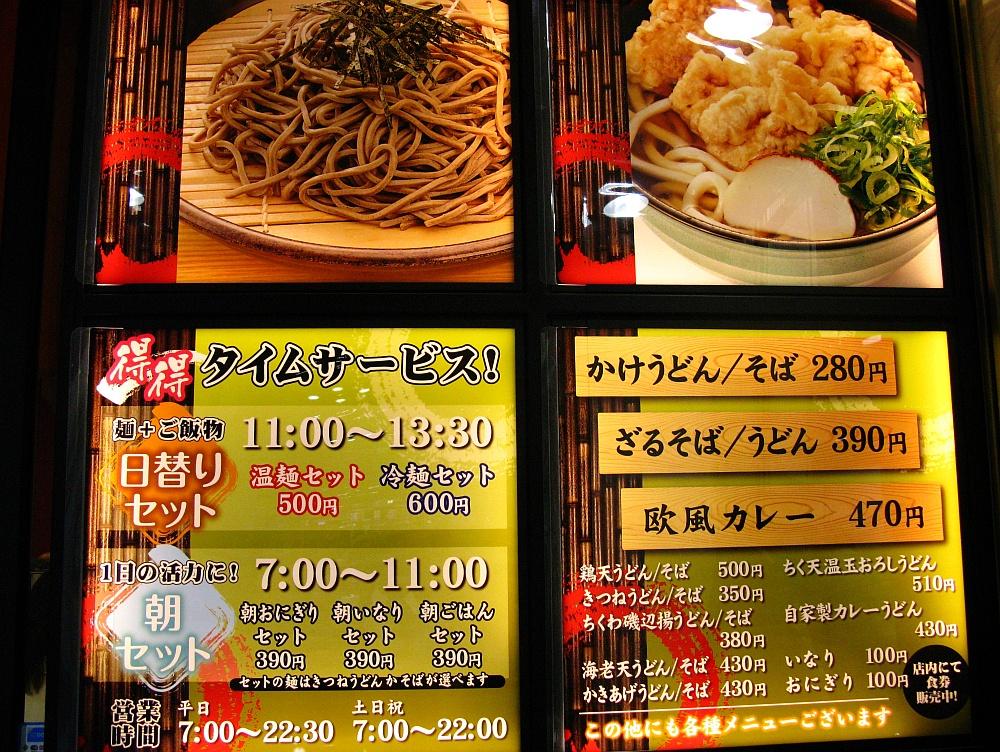 2014_05_21 大阪おあがりや007