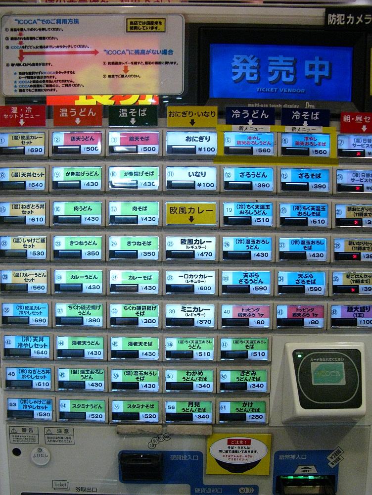 2014_05_21 大阪おあがりや010