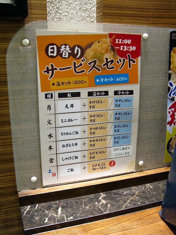 2014_05_21 大阪おあがりや011
