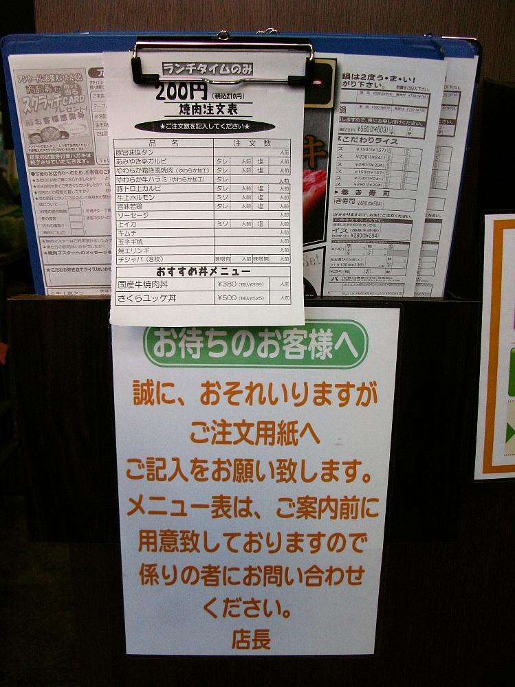 2014_01_05 庄内通:あみやき亭ランチ (2)