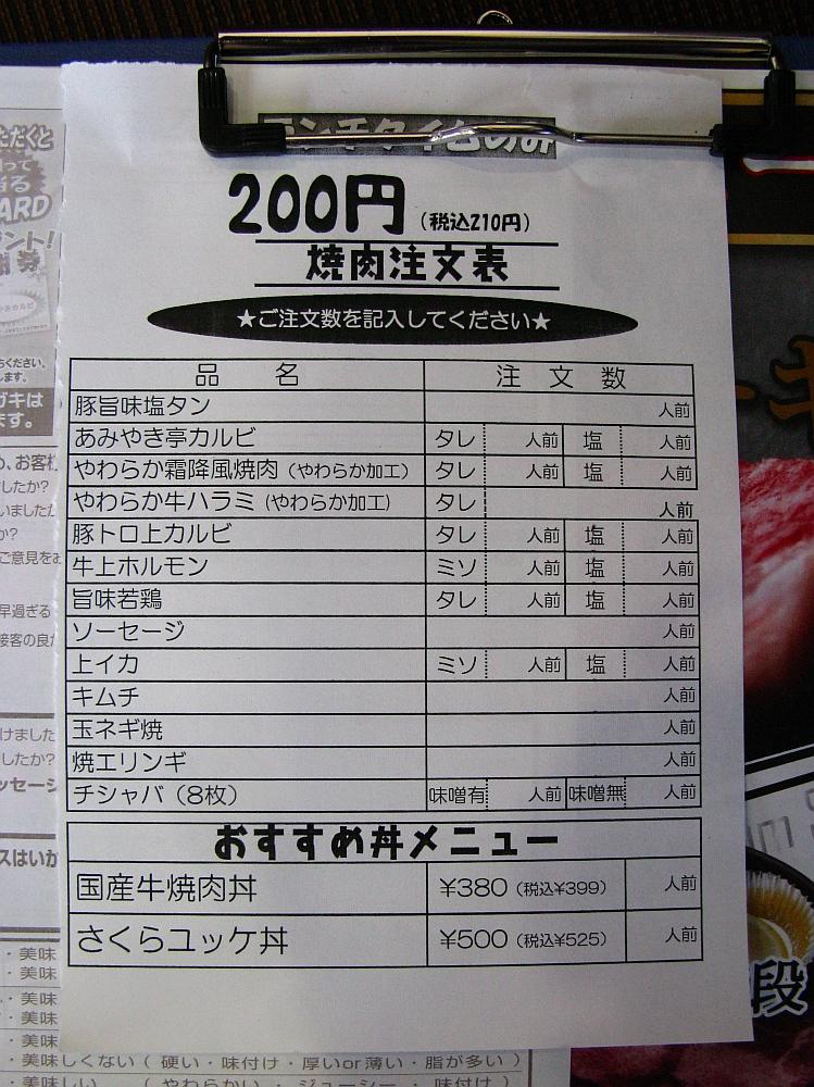 2014_01_05 庄内通:あみやき亭ランチ (3)