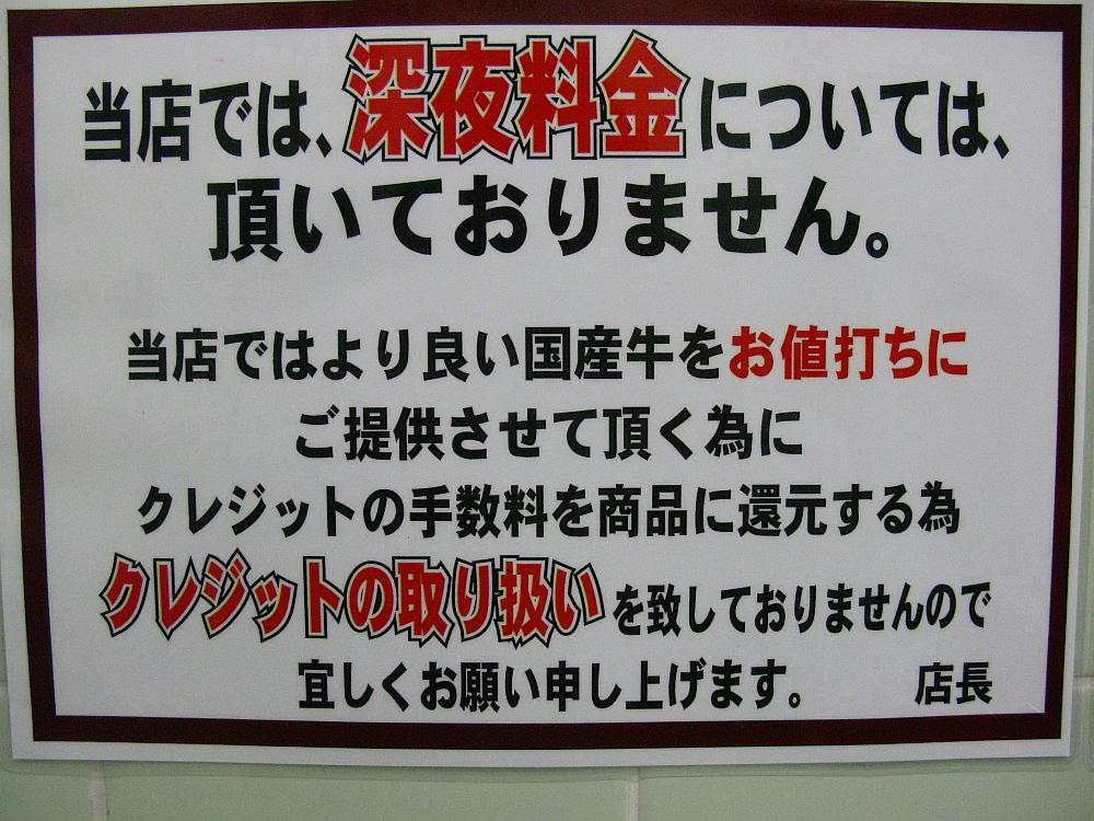 2014_01_05 庄内通:あみやき亭ランチ (4)