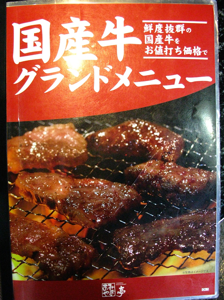 2014_01_05 庄内通:あみやき亭ランチ (9)