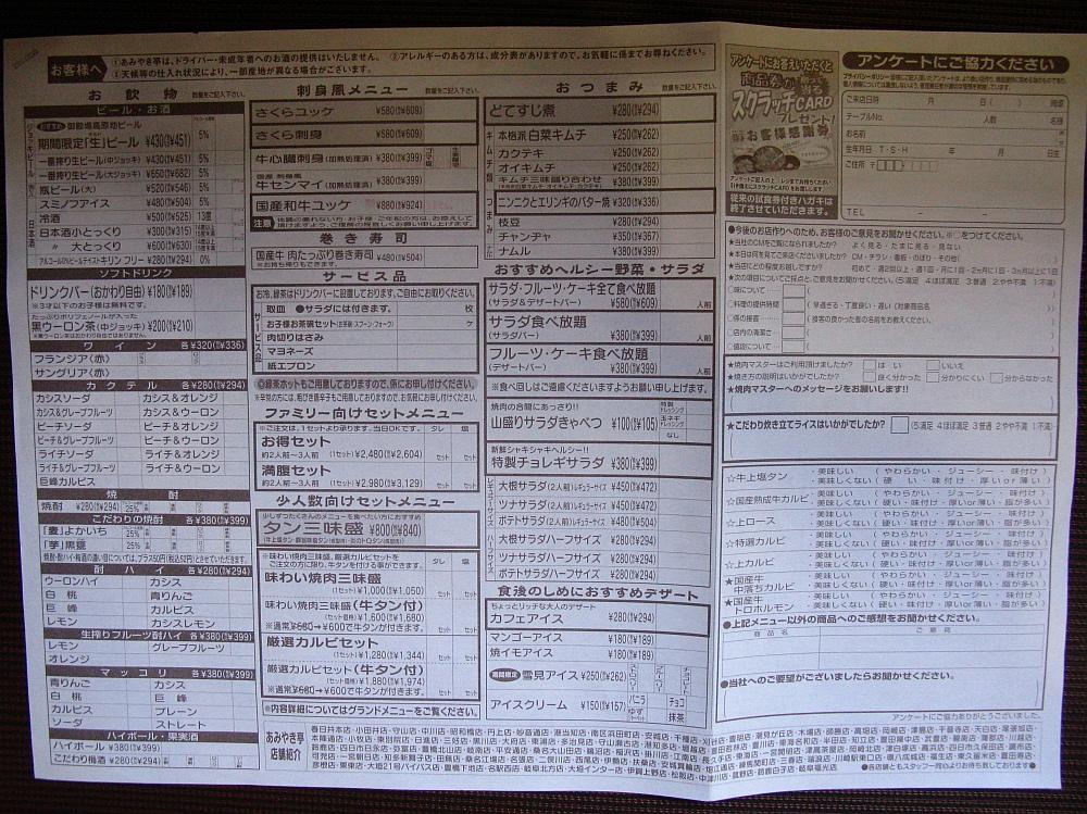 2014_01_05 庄内通:あみやき亭ランチ (6)