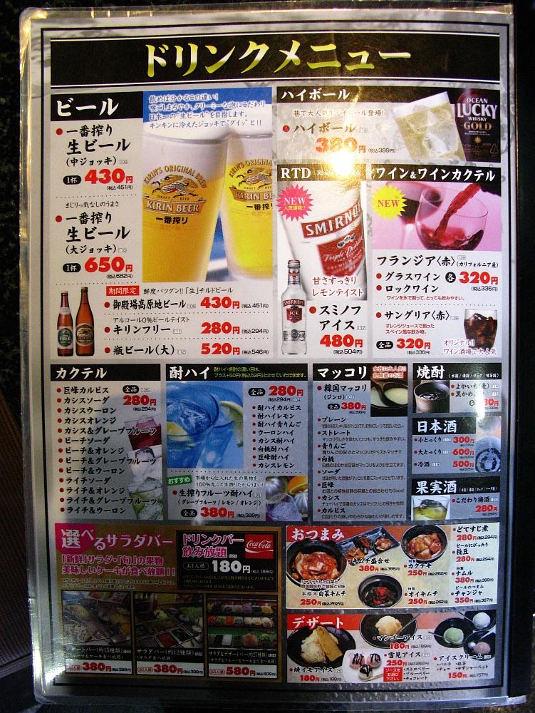 2014_01_05 庄内通:あみやき亭ランチ- (11)