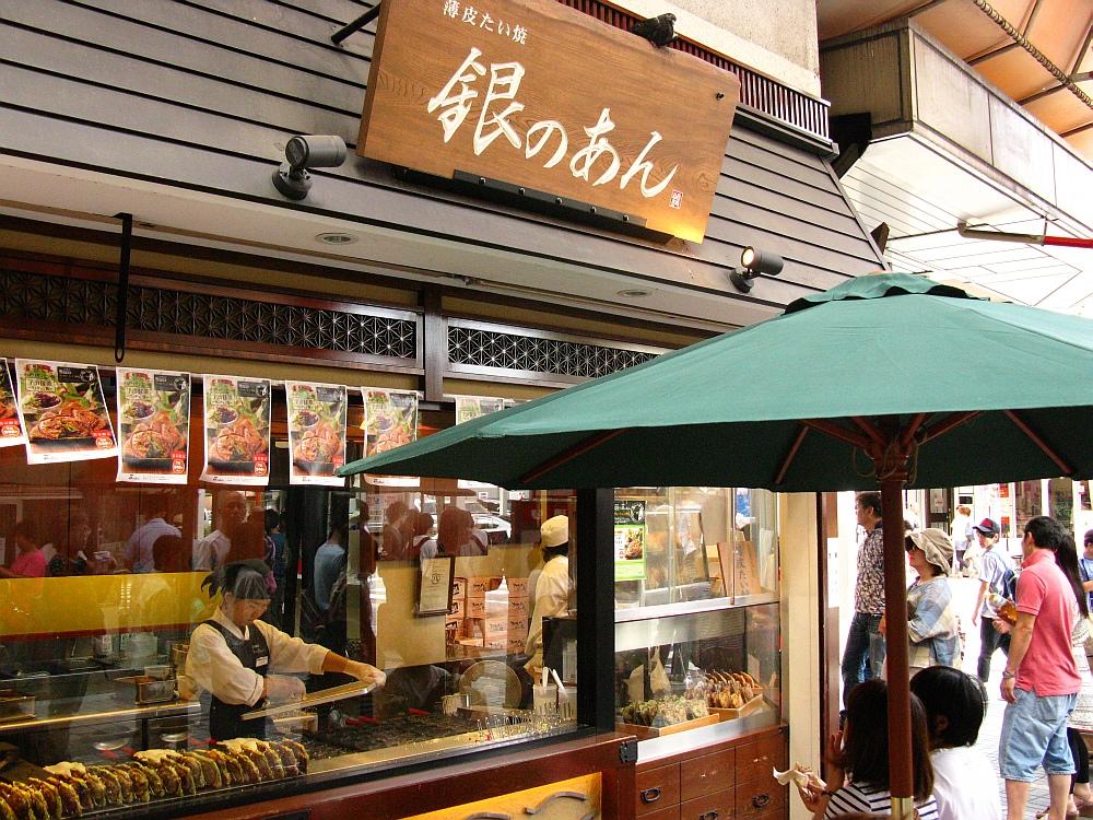 2014_08_31 大須:B銀のあん004
