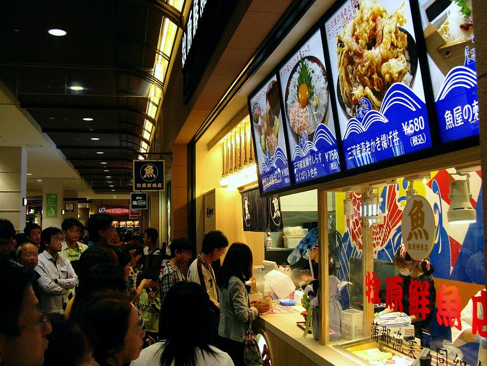 2014_05_05 大高イオン:牧原海鮮店 (5)