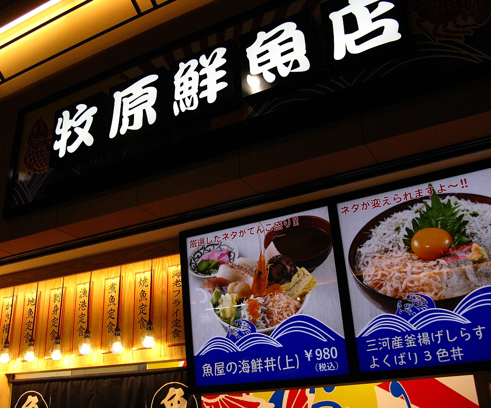 2014_05_05 大高イオン:牧原海鮮店 (2)
