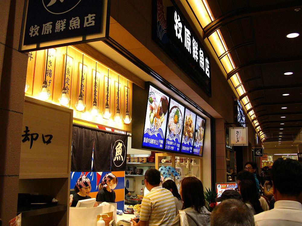 2014_05_05 大高イオン:牧原海鮮店 (1)