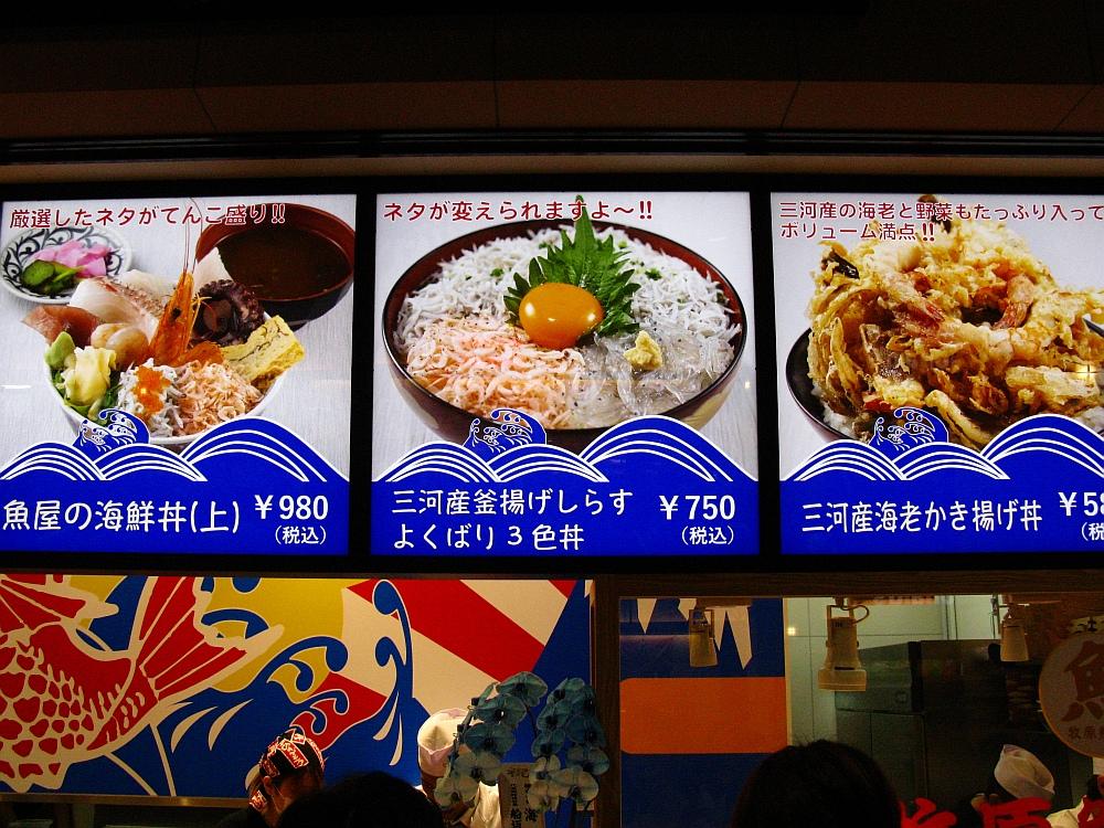 2014_05_05 大高イオン:牧原海鮮店 (3)