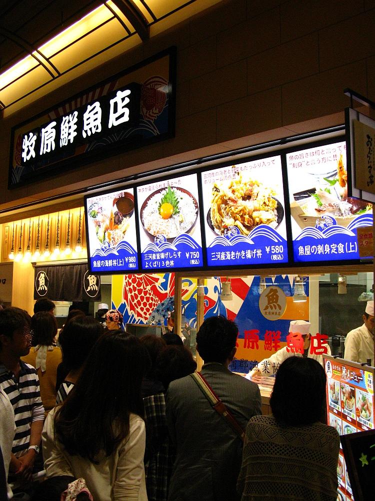 2014_05_05 大高イオン:牧原海鮮店 (6)