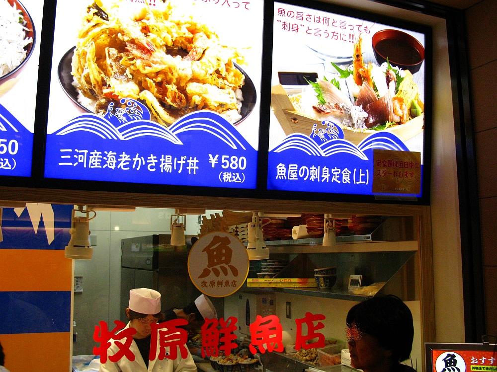 2014_05_05 大高イオン:牧原海鮮店 (8)