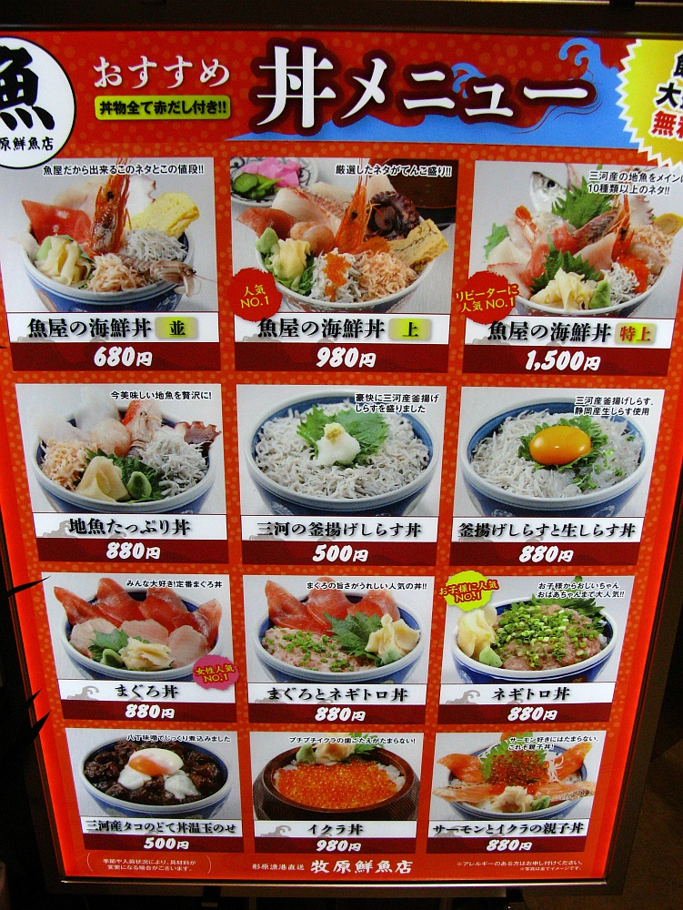 2014_05_05 大高イオン:牧原海鮮店- (10)
