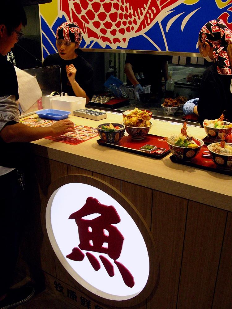 2014_05_05 大高イオン:牧原海鮮店- (14)