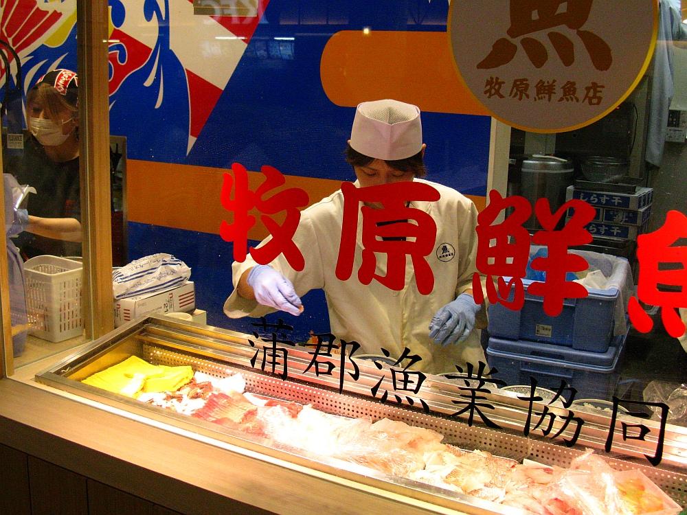 2014_05_05 大高イオン:牧原海鮮店- (11)