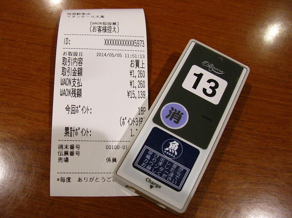 2014_05_05 大高イオン:牧原海鮮店- (19)