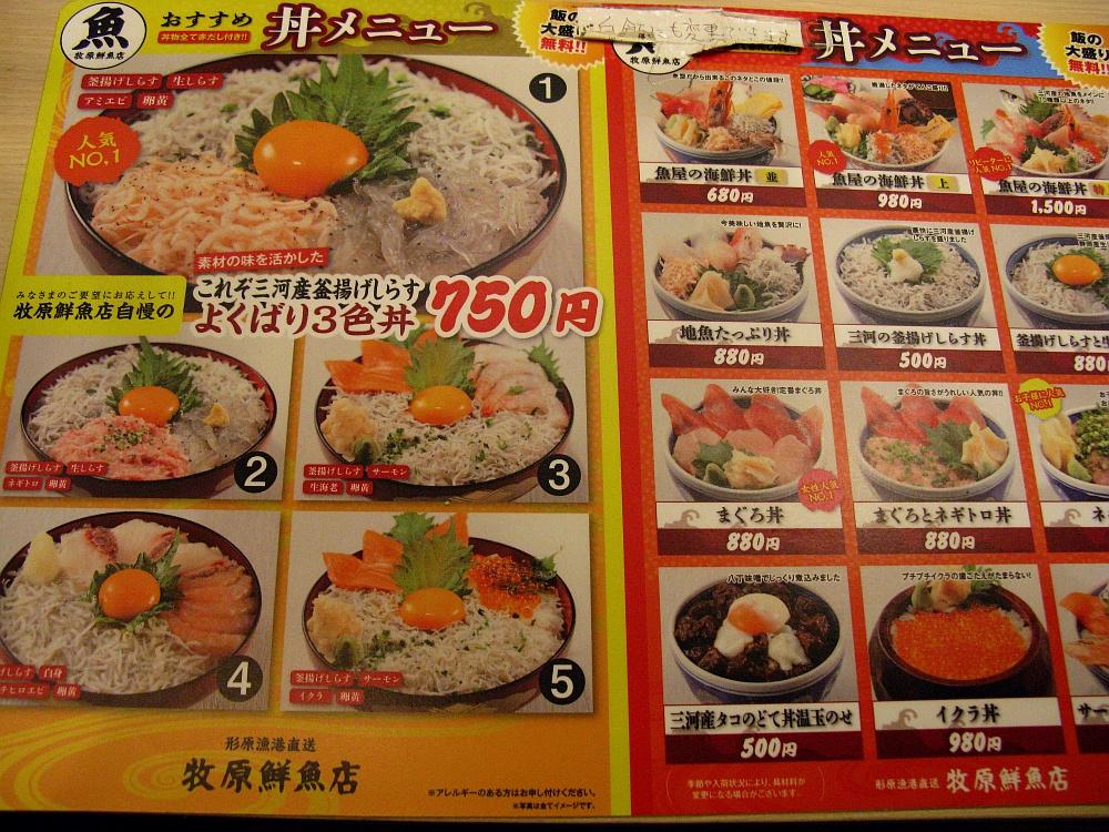 2014_05_05 大高イオン:牧原海鮮店- (17)