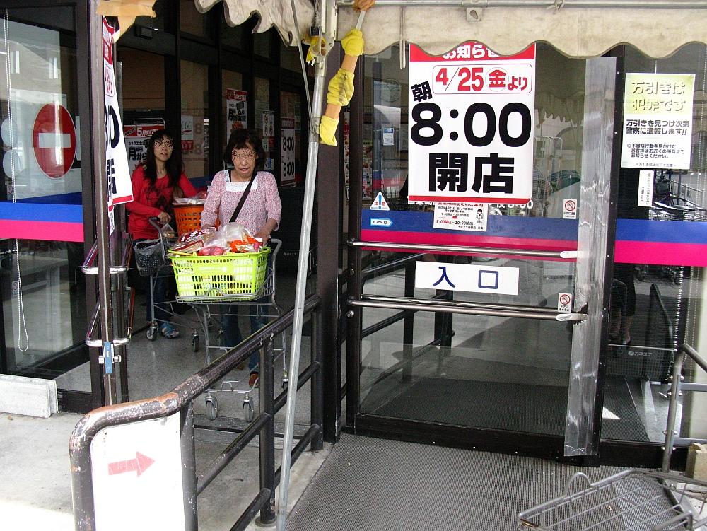 2014_05_18 カネスエ005