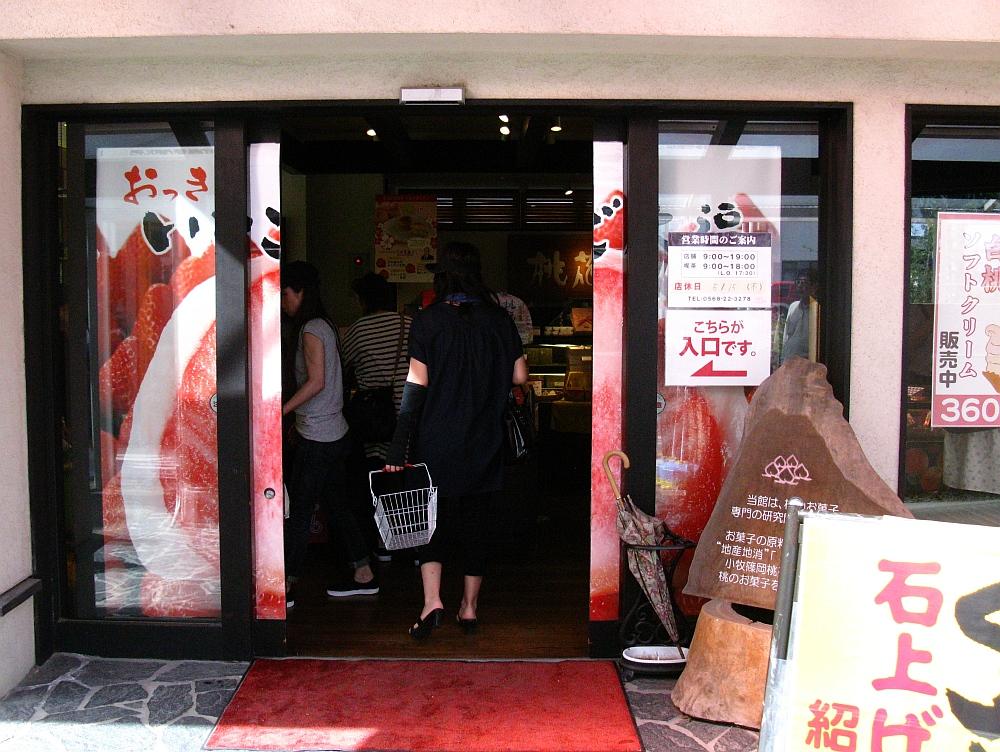 2014_05_18 北名古屋:桃花亭 (3)