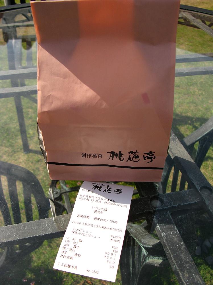 2014_05_18 北名古屋:桃花亭- (12)