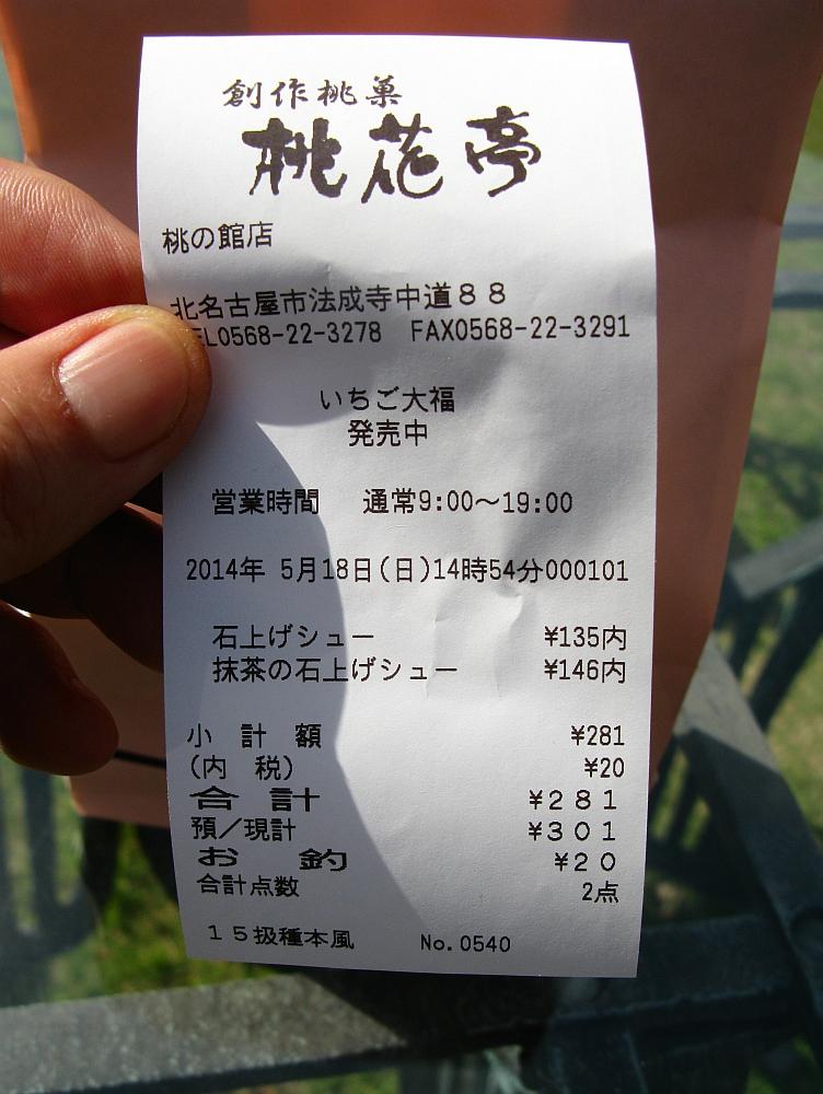 2014_05_18 北名古屋:桃花亭- (13)