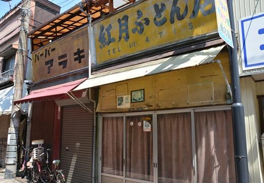 京島・鳩の街・向島 (113)_R