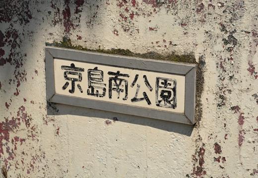 京島・鳩の街・向島 (135)_R