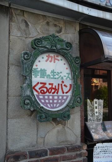 京島・鳩の街・向島 (356)_R