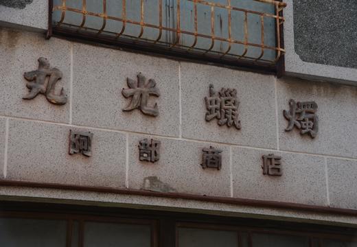 要町 えびす商店街 (79)_R