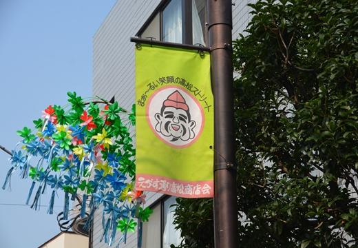 要町 えびす商店街 (95)_R